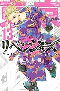 東京卍リベンジャーズ 13巻 表紙画像