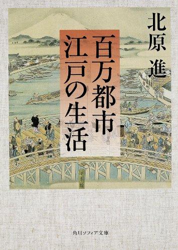 百万都市 江戸の生活 (角川ソフィア文庫)の詳細を見る