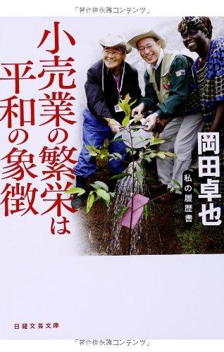 小売業の繁栄は平和の象徴 私の履歴書 (日経文芸文庫)