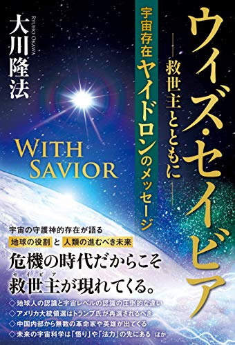 ウィズ・セイビア 救世主とともに ―宇宙存在ヤイドロンのメッセージ―