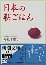 日本の朝ごはん (新潮文庫)