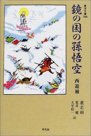 鏡の国の孫悟空―西遊補 (東洋文庫)