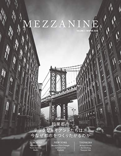 MEZZANINE VOLUME 3 WINTER 2018 (TWO VIRGINS)