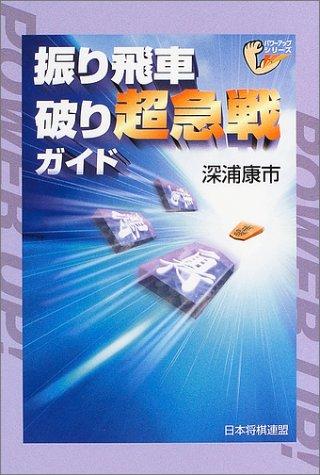 振り飛車破り超急戦ガイド (パワーアップシリーズ)