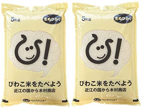 【精米】キヌヒカリ 白米5kg×2袋【令和元年:滋賀県産】