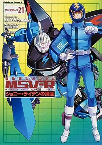 機動戦士ガンダムMSV‐Rジョニー・ライデンの帰還 21 (角川コミックス・エース)