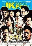 空手道マガジンJKFan(ジェイケイファン) Vol.224 2021年 9月号 [雑誌]