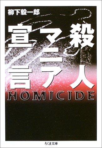 殺人マニア宣言 (ちくま文庫)