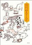 猫飼好五十三疋 合唱版