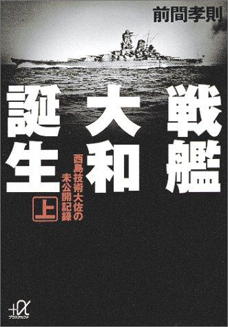 戦艦大和誕生〈上〉西島技術大佐の未公開記録 (講談社プラスアルファ文庫)の詳細を見る