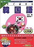 今すぐ話せる韓国語 応用編 (東進ブックス―オラコン・トレーニング・シリーズ)