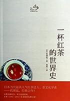 The History of Black Tea