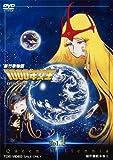 新竹取物語 1000年女王 VOL.1[DVD]