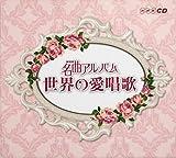 NHK名曲アルバム 世界の愛唱歌
