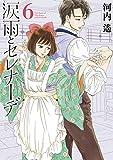 涙雨とセレナーデ(6) (Kissコミックス)