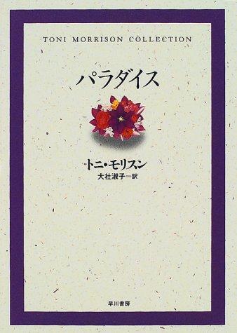 パラダイス (トニ・モリスン・コレクション)