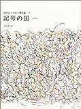 記号の国―1970 (ロラン・バルト著作集 7)