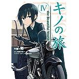 キノの旅4 the Beautiful World (電撃コミックスNEXT)