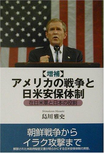 アメリカの戦争と日米安保体制―在日米軍と日本の役割