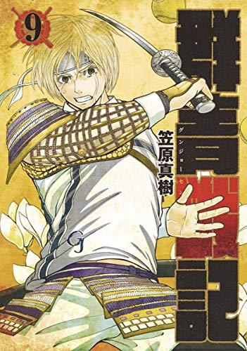 群青戦記 グンジョーセンキ 9 (ヤングジャンプコミックス)