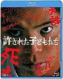 許された子どもたち(初回特典版)[Blu-ray/ブルーレイ]