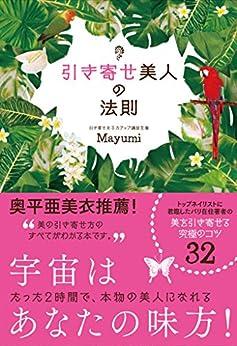 [Mayumi]の引き寄せ美人の法則