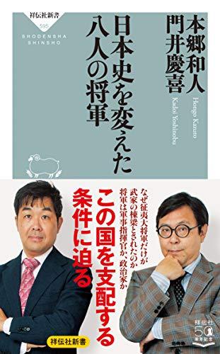 日本史を変えた八人の将軍 (祥伝社新書)