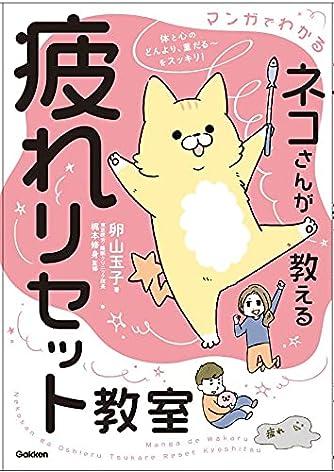 マンガでわかる ネコさんが教える疲れリセット教室-体と心のイライラ、どんより、重だる~をスッキリ!