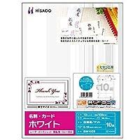 (まとめ買い) ヒサゴ 名刺用紙 名刺・カード A4 ホワイト 10枚入 BM102S 【×5】