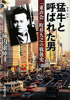 猛牛(ファンソ)と呼ばれた男―「東声会」町井久之の戦後史 (新潮文庫)