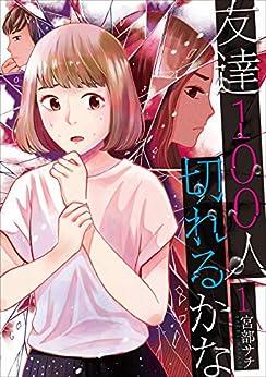 [宮部サチ]の友達100人切れるかな 1巻: バンチコミックス