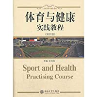 Sport and Health Practising Course(Chinese Edition)