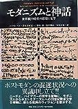 モダニズムと神話―世界観の時代の思想と文学 (松柏社叢書―言語科学の冒険)