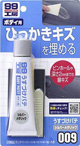 ソフト99(SOFT99) 補修用品 うすづけパテ シルバーメタリック 60g 09009