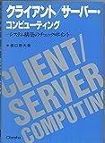 クライアント/サーバー・コンピューティング―システム構築のチェック・ポイント