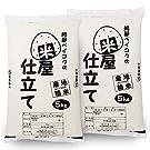 【精米】 米 10kg (5kgx2袋) 米屋仕立て 山形県産 白米 令和元年産 国内産100% 黄金比ブレンディングシリーズ