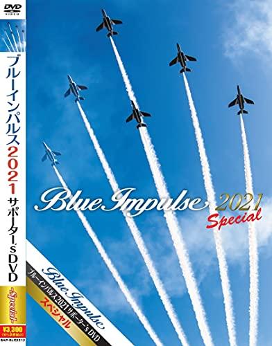 ブルーインパルス2021サポーター's DVD スペシャル