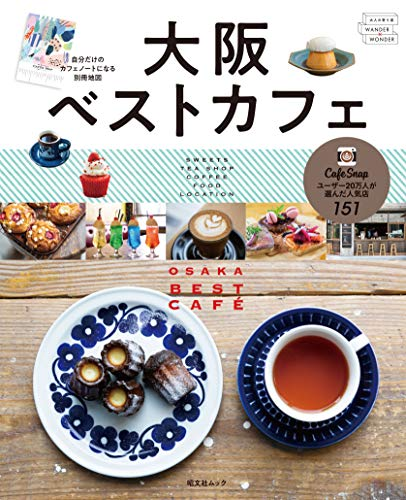 大阪ベストカフェ (昭文社ムック)
