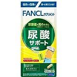 ファンケル 尿酸サポート 20日分 (80粒) サプリメント FANCL 【送料無料】 【smtb-s】 ※軽減税...
