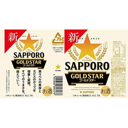 SAPPORO(サッポロ)GOLD STAR(ゴールドスター)