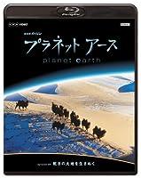 NHKスペシャル プラネットアース Episode 4 「乾きの大地を生きぬく」 [Blu-ray]