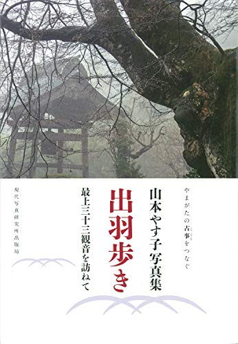 山本やす子写真集 出羽歩き 最上三十三観音を訪ねて (現研BOOKs)