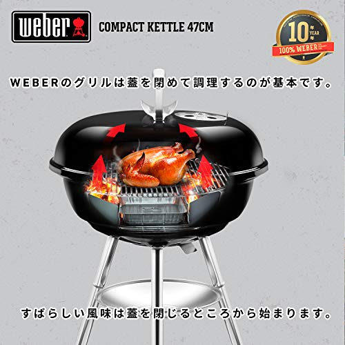 ウェーバー(Weber)バーベキューコンロBBQグリル47cmコンパクトケトル炭キャンプ6-8人用【日本正規品】1221008
