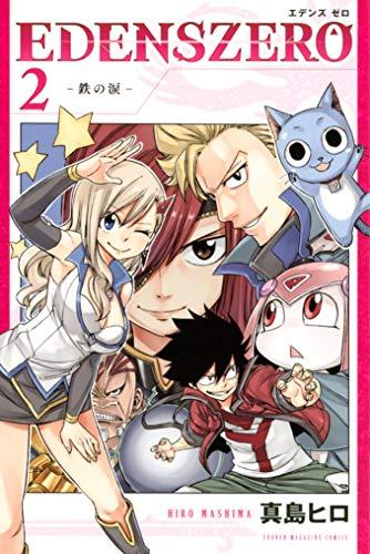 EDENS ZERO(2) (週刊少年マガジンコミックス)