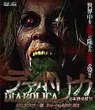 デアボリカ HDマスター版 blu-ray&DVD BOX[Blu-ray/ブルーレイ]
