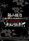 福山☆冬の大感謝祭 其の十一 初めてのあなた、大丈夫ですか?常連のあなた、お待たせし...[DVD]