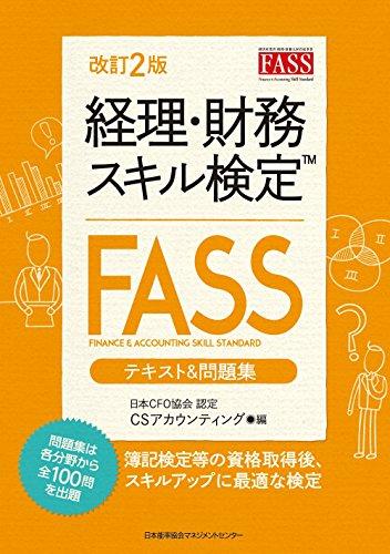改訂2版 経理・財務スキル検定(FASS)テキスト&問題集