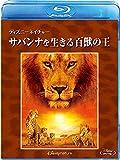 ディズニーネイチャー/サバンナを生きる百獣の王[Blu-ray/ブルーレイ]
