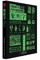 象形字:汉字的现代设计与格律