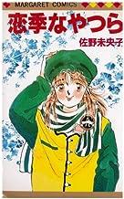 恋季なやつら (マーガレットコミックス)